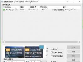【北京运维网】远程桌面管理软件