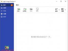 Light Image Resizer v6.0.7 图片无损压缩工具单文件免费版