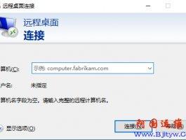 远程桌面退出自动删除记录